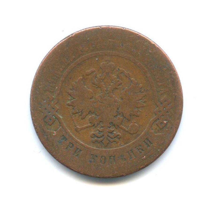 3 копейки 1876 года СПБ (Российская Империя)
