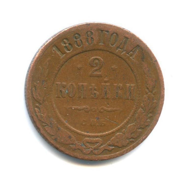 2 копейки 1888 года СПБ (Российская Империя)