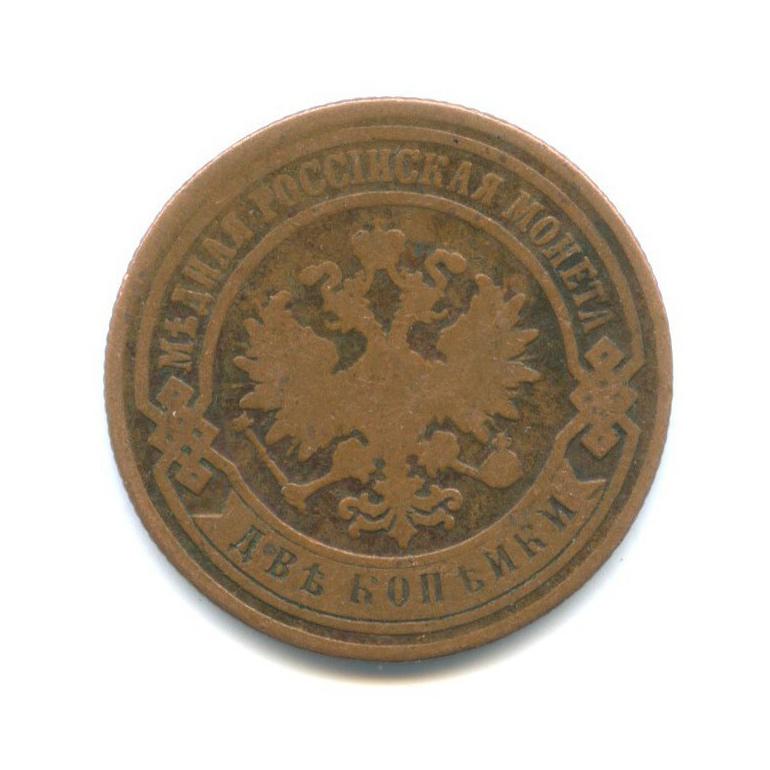 2 копейки 1882 года СПБ (Российская Империя)