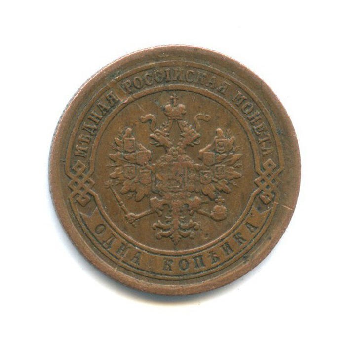1 копейка 1891 года СПБ (Российская Империя)