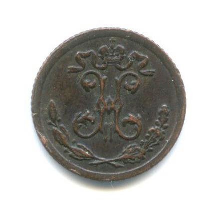 1/4 копейки 1898 года СПБ (Российская Империя)