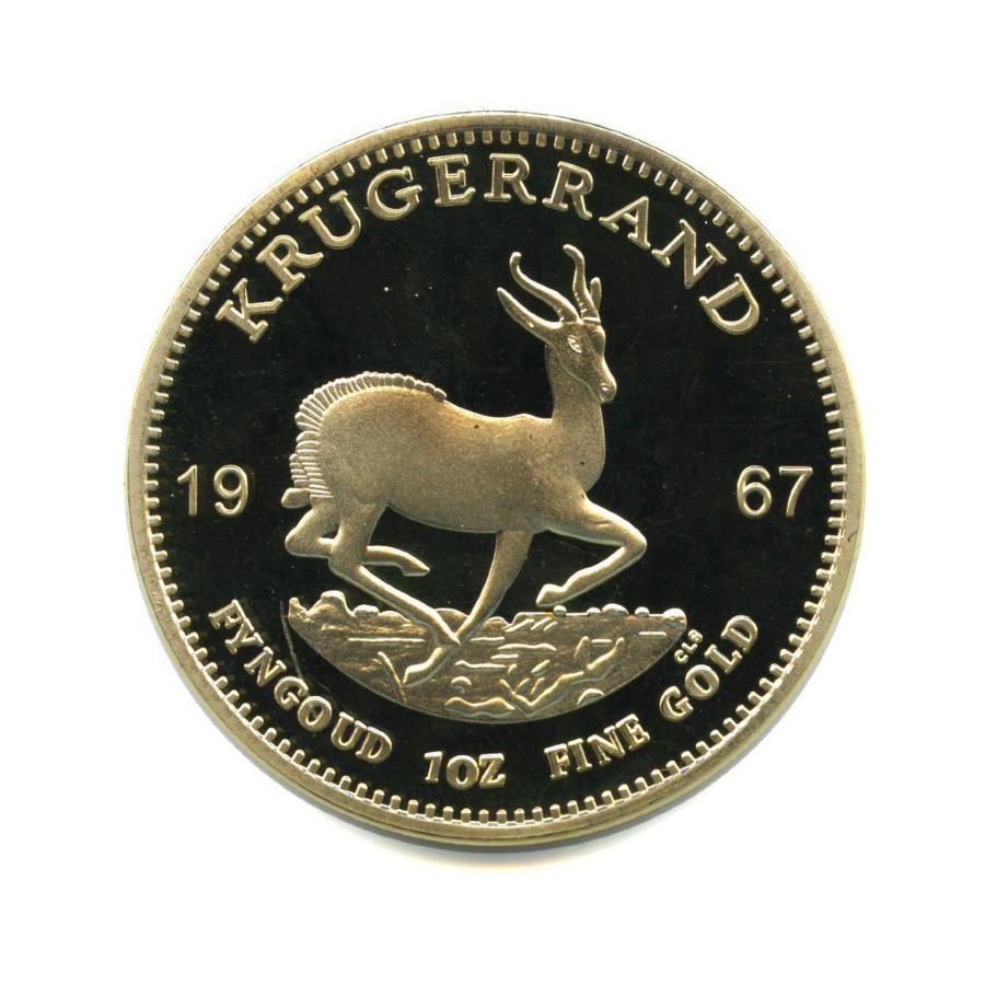Жетон «1 крюгеранд 1967, ЮАР», копия