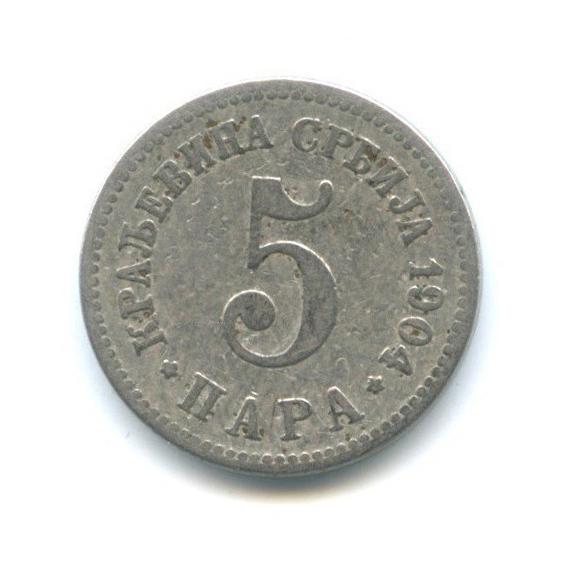 5 пара 1904 года (Сербия)