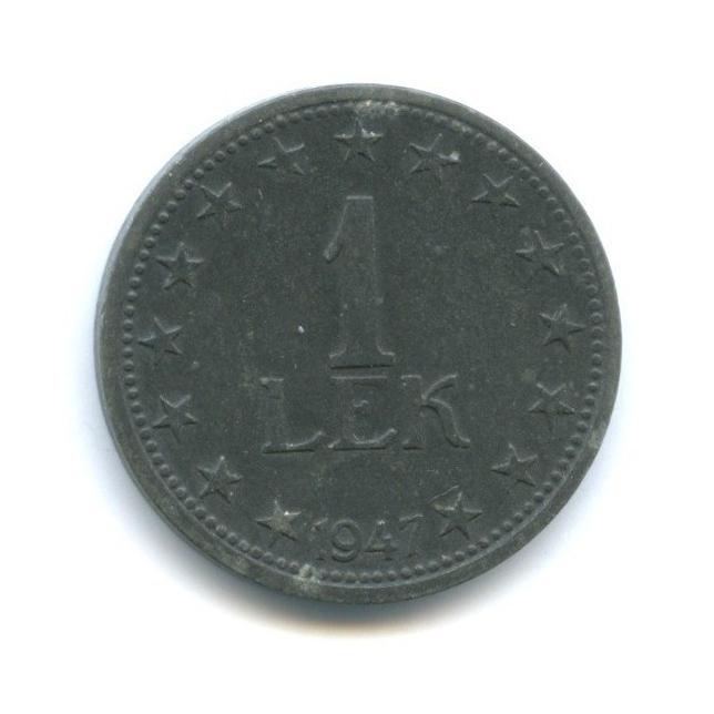 1 лек 1947 года (Албания)