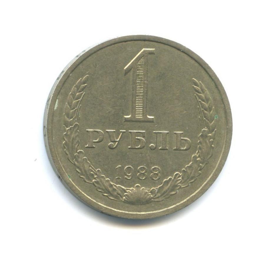 1 рубль 1988 года (СССР)