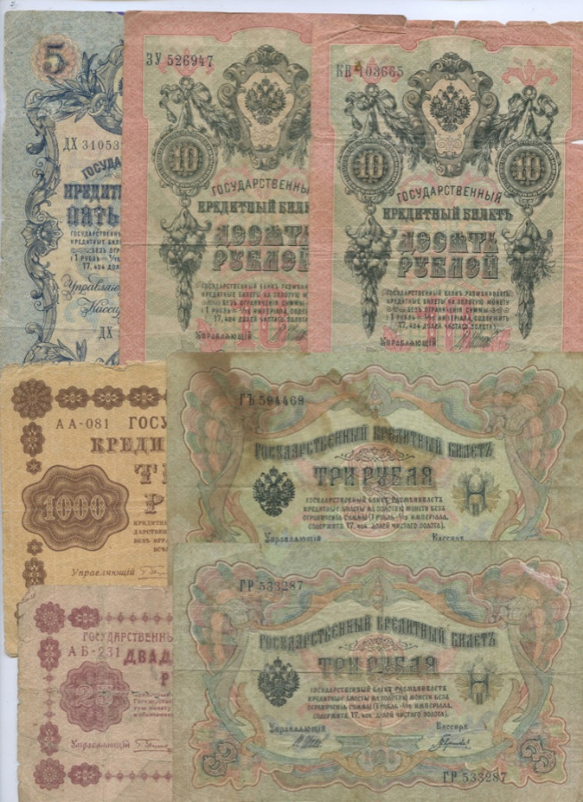 Набор банкнот (Российская Империя)