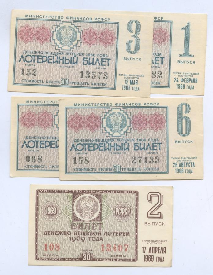 Набор лотерейных билетов 1966, 1969 (СССР)