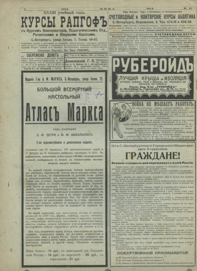 Журнал «Нива», выпуск №34 (20 стр.) 1914 года (Российская Империя)