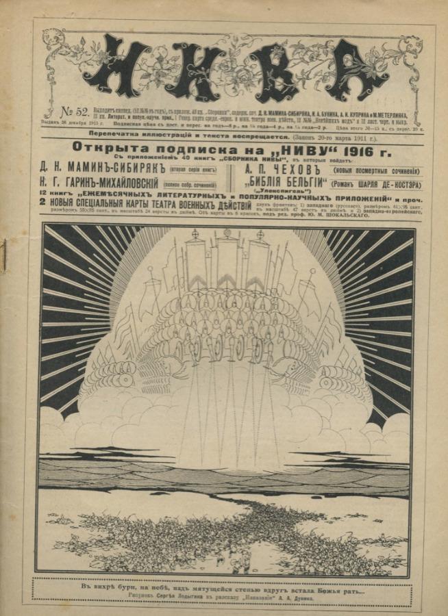 Журнал «Нива», выпуск №52 (26 стр.) 1916 года (Российская Империя)