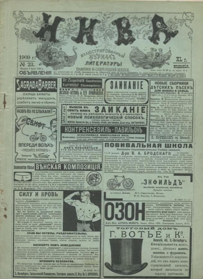 Журнал «Нива», выпуск №23 (20 стр.) 1909 года (Российская Империя)