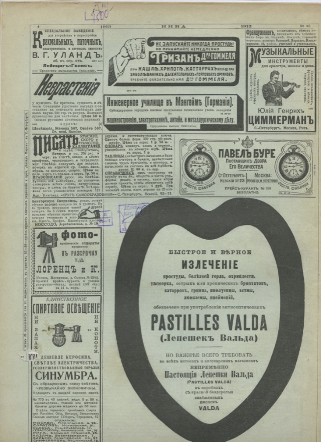 Журнал «Нива», выпуск №40 (30 стр.) 1913 года (Российская Империя)