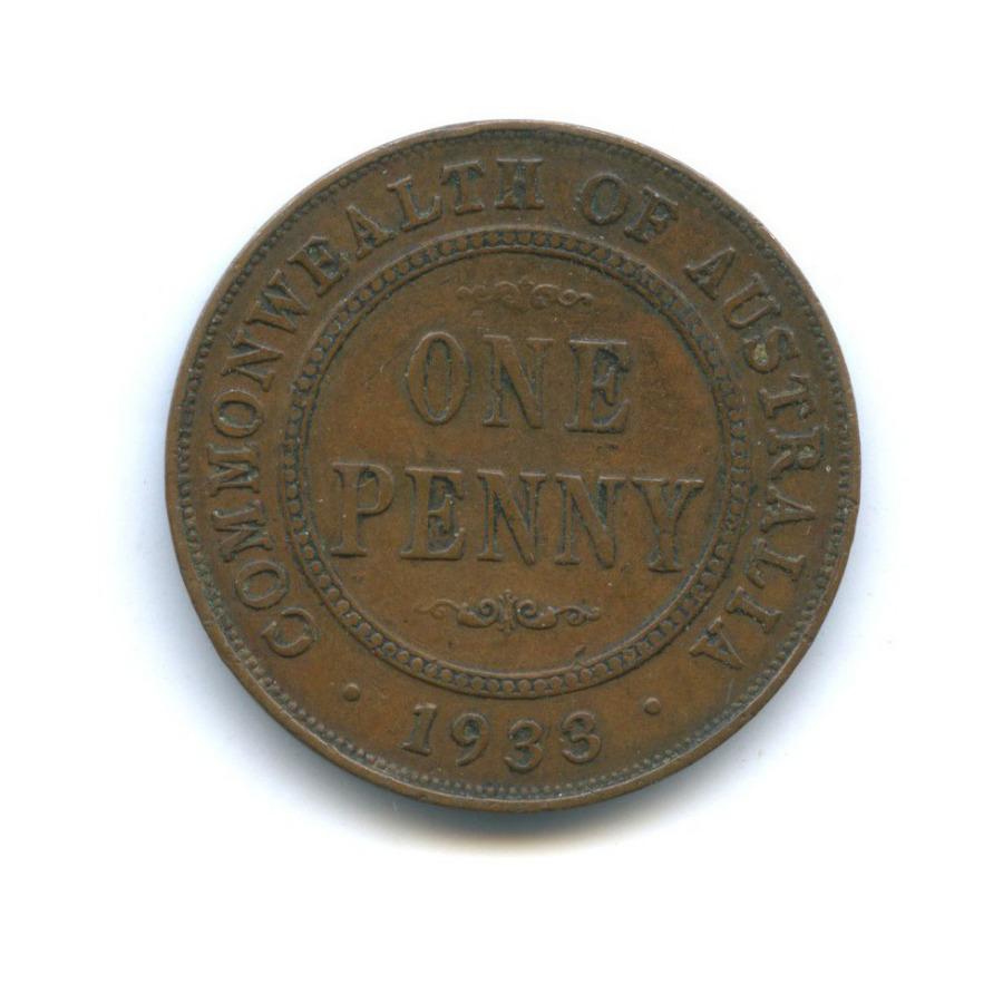1 пенни 1933 года (Австралия)