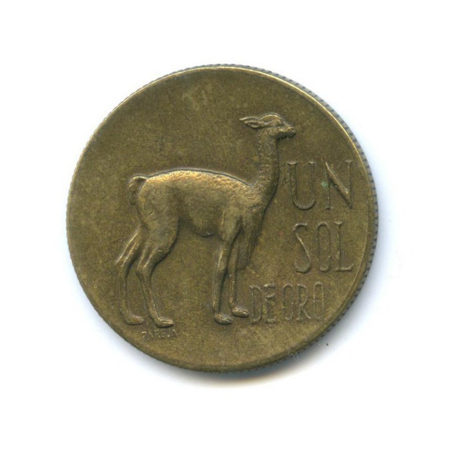 1 соль 1969 года (Перу)