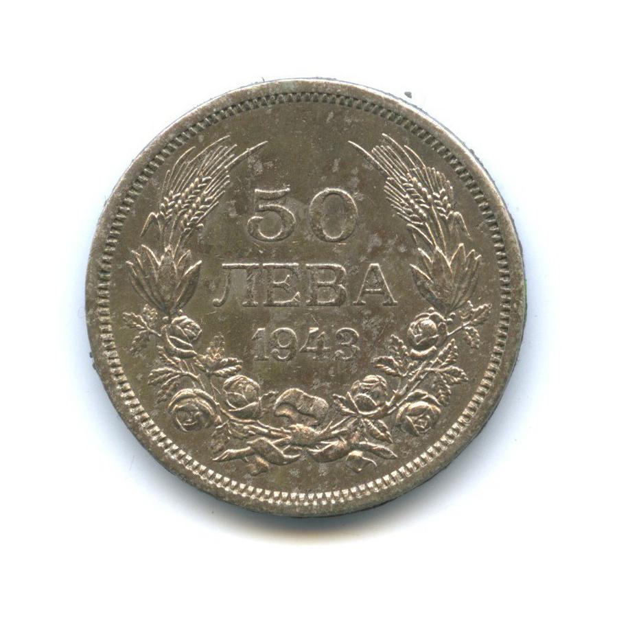 50 левов 1943 года (Болгария)