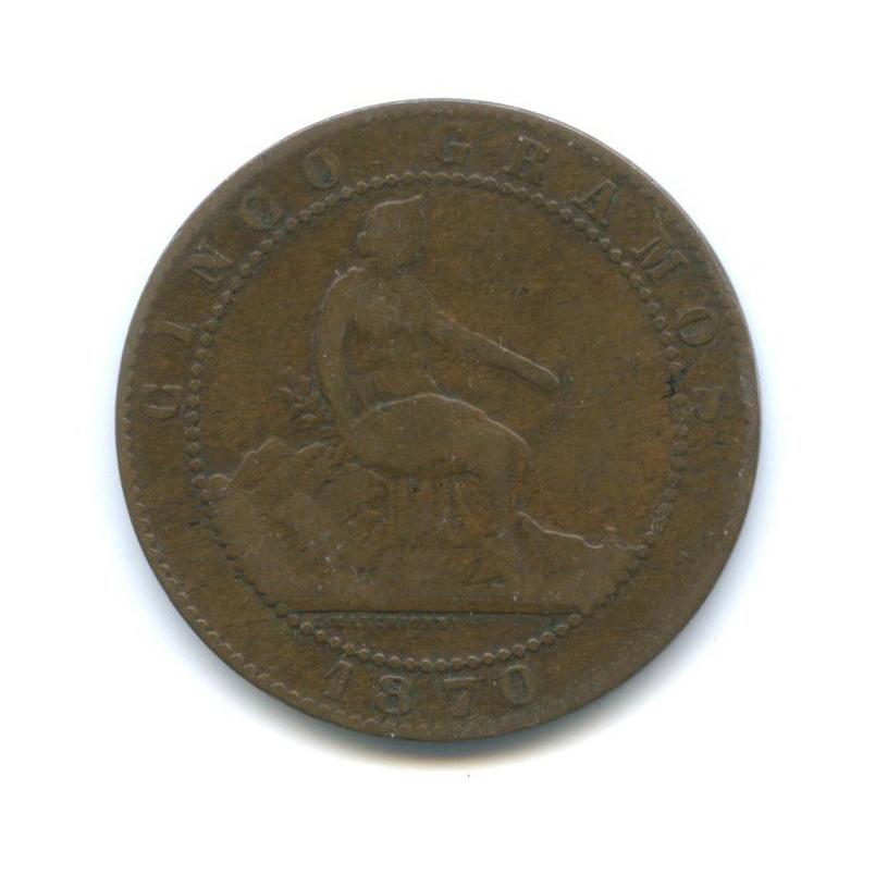 5 сентимо 1870 года (Испания)