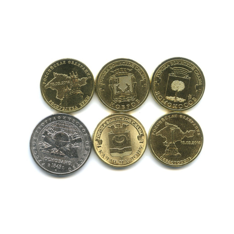 Набор юбилейных монет 2014-2015 (Россия)