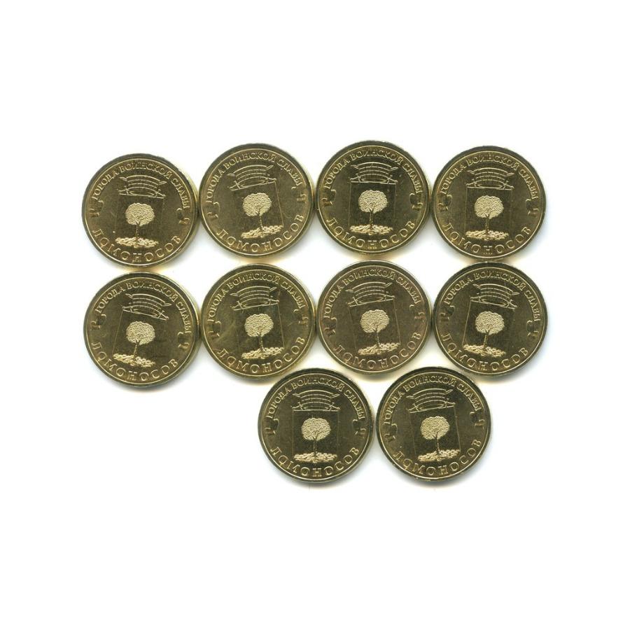 Набор монет 10 рублей - Города воинской славы - Ломоносов 2015 года СПМД (Россия)