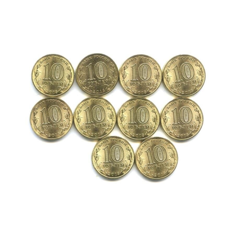 Набор монет 10 рублей — Города воинской славы - Калач-на-Дону 2015 года СПМД (Россия)