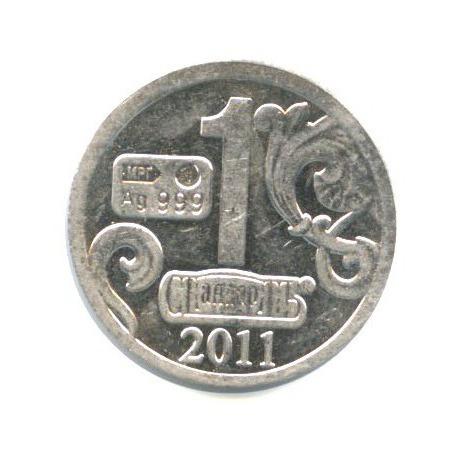 Жетон водочный «История русских денег - 5 копеек, Павел I» (999 проба серебра) 2011 года МРГ (Россия)