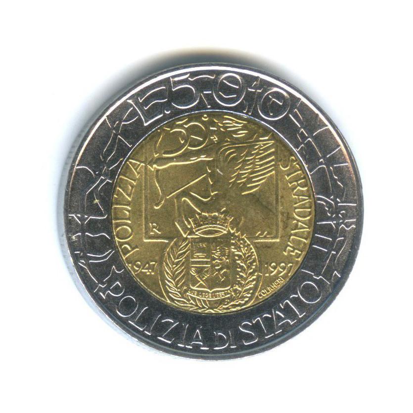 500 лир — 50 лет дорожной полиции 1997 года (Италия)