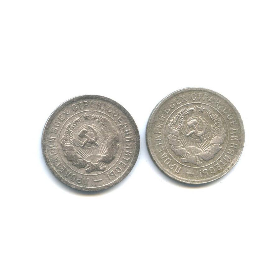 Набор монет 20 копеек 1932 года (СССР)