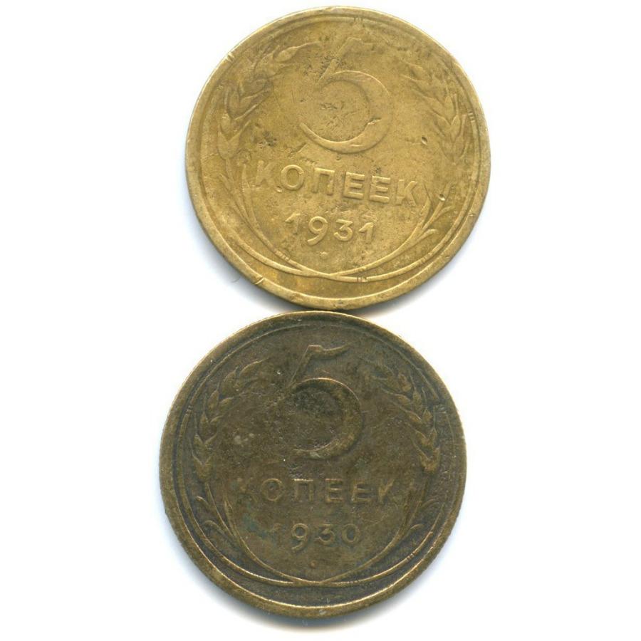 Набор монет 5 копеек 1930, 1931 (СССР)