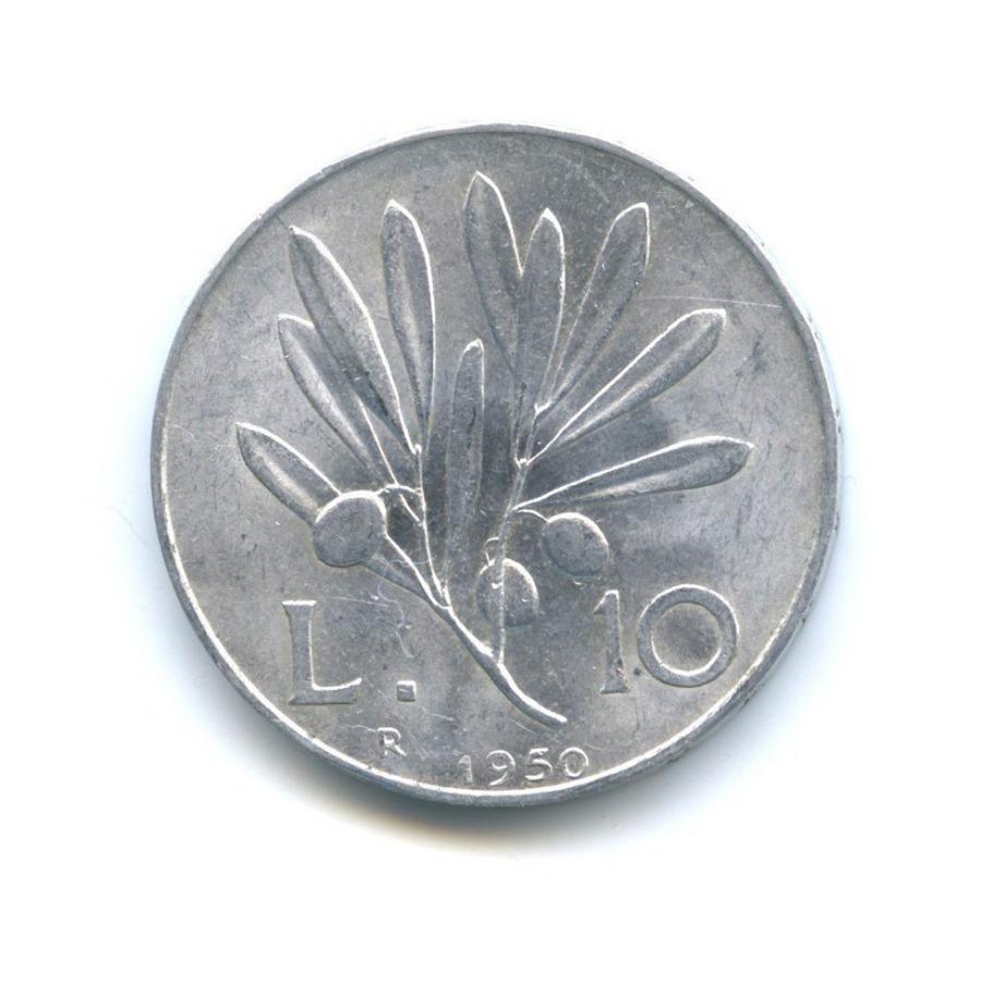 10 лир 1950 года (Италия)