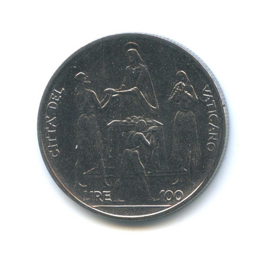 100 лир - ФАО 1968 года (Ватикан)