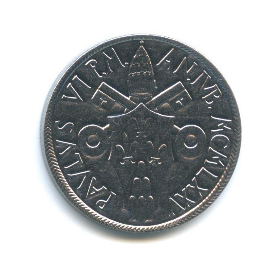 100 лир - Святой год 1975 года (Ватикан)