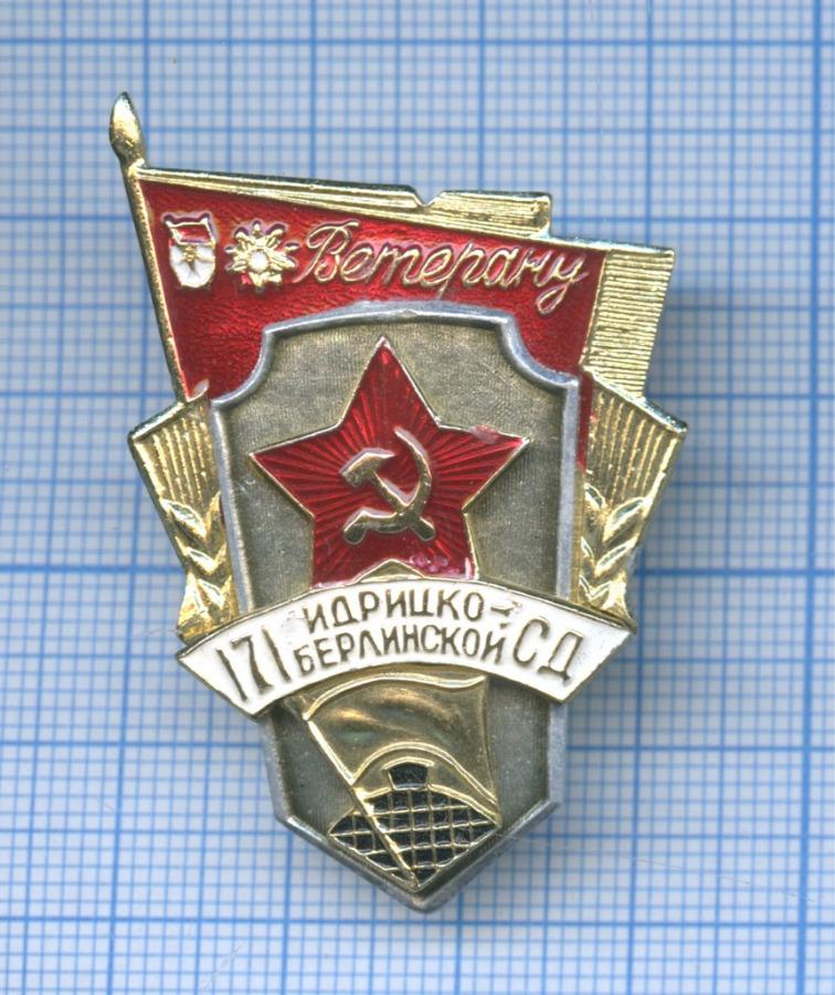 Знак «Ветерану 171-й Идрицко-Берлинской СД» (СССР)