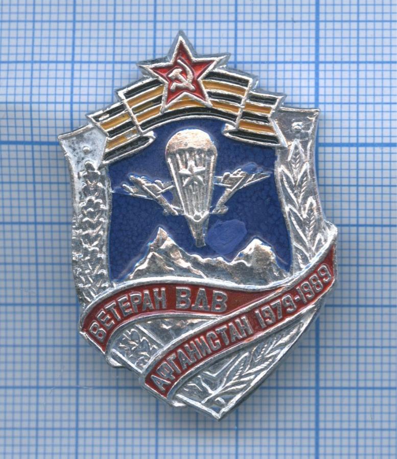 Знак «Ветеран ВДВ - Афганистан 1979-1989» 1989 года (СССР)