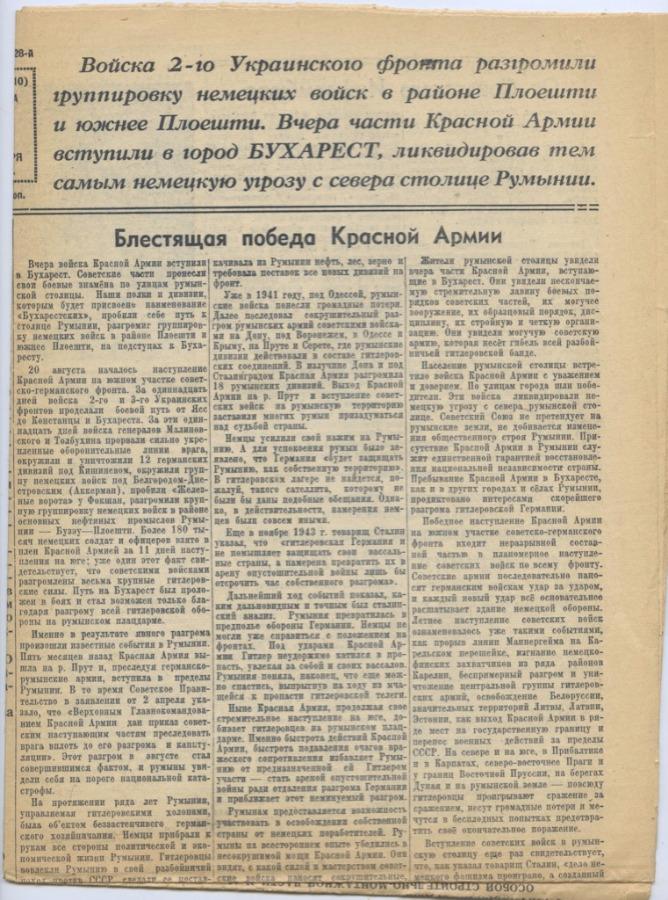 Газета «Известия», выпуск №208 (4 стр.) 1944 года (СССР)