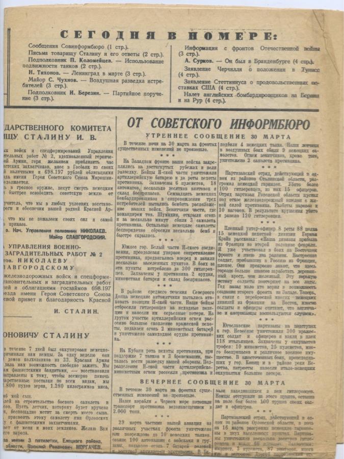 Газета «Красная звезда», выпуск №75 (4 стр.) 1943 года (СССР)