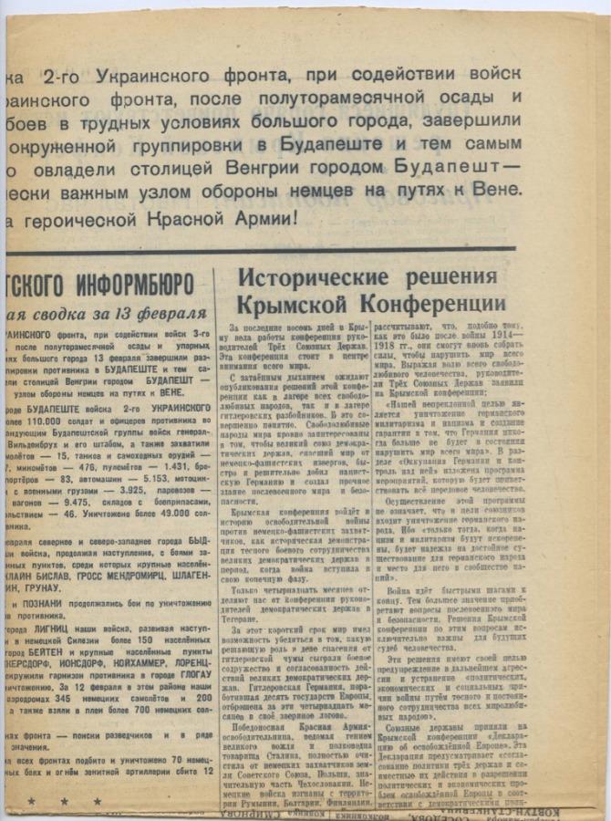 Газета «Правда», выпуск №36 (4 стр.) 1945 года (СССР)