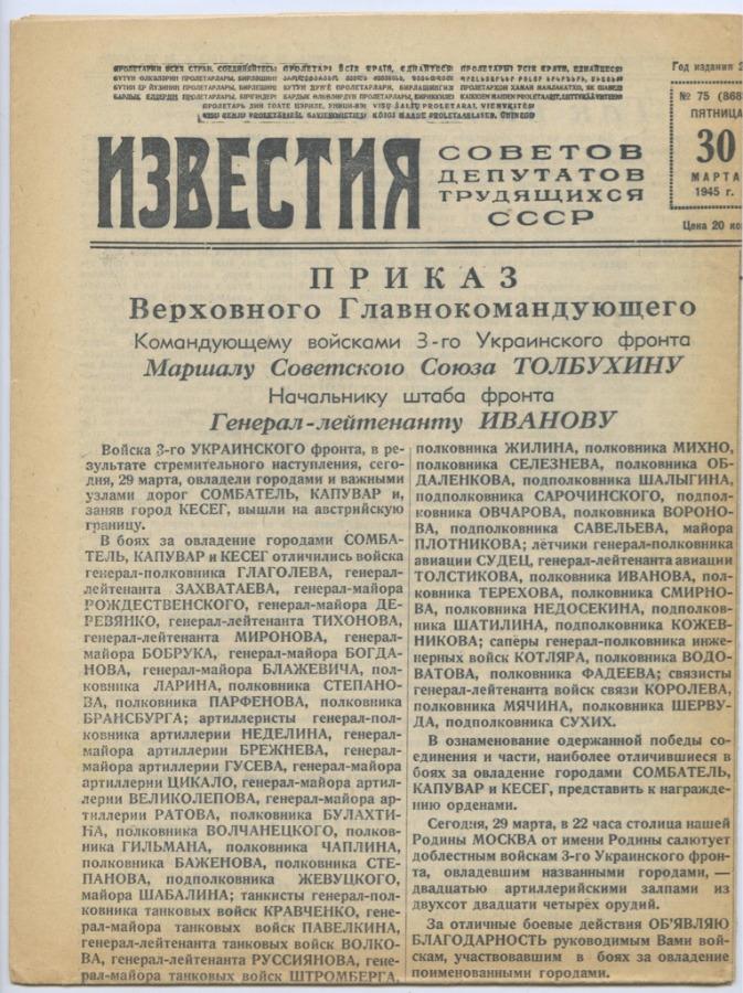 Газета «Известия», выпуск №75 (4 стр.) 1945 года (СССР)