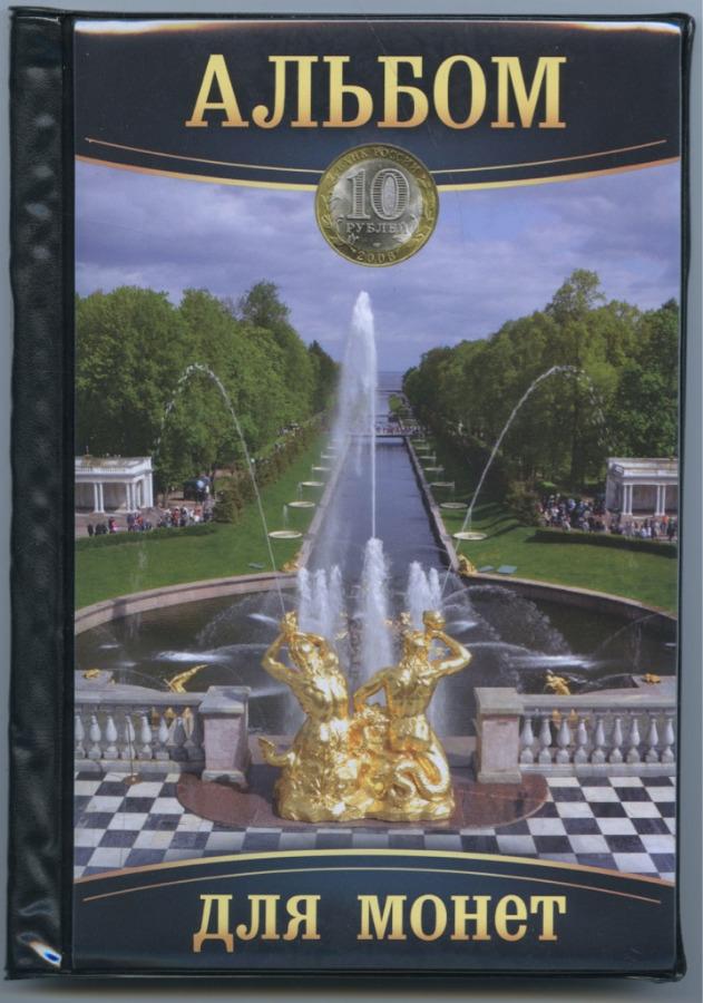 Альбом для монет «Петергоф» (150 ячеек) (Россия)