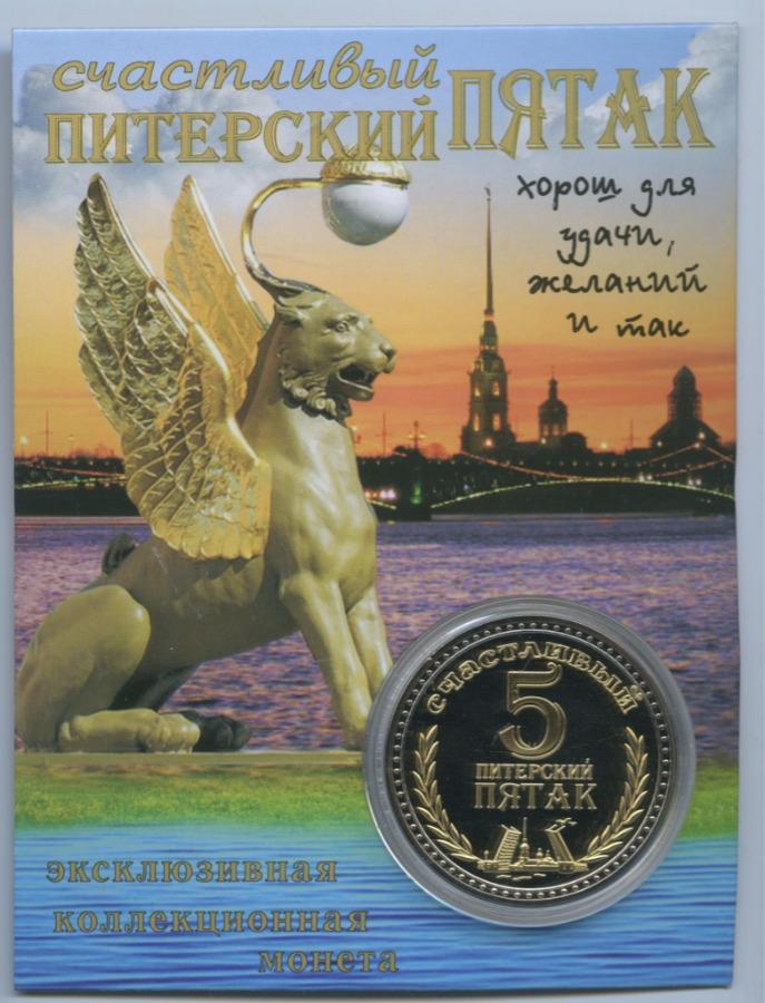 Жетон «Счастливый питерский пятак» (воткрытке) (Россия)