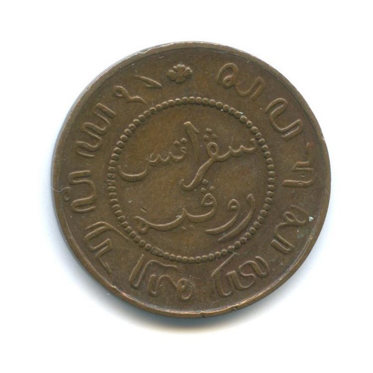 1 цент, Нидерландская Индия 1860 года