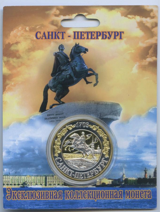 Жетон «Санкт-Петерург» (воткрытке) (Россия)
