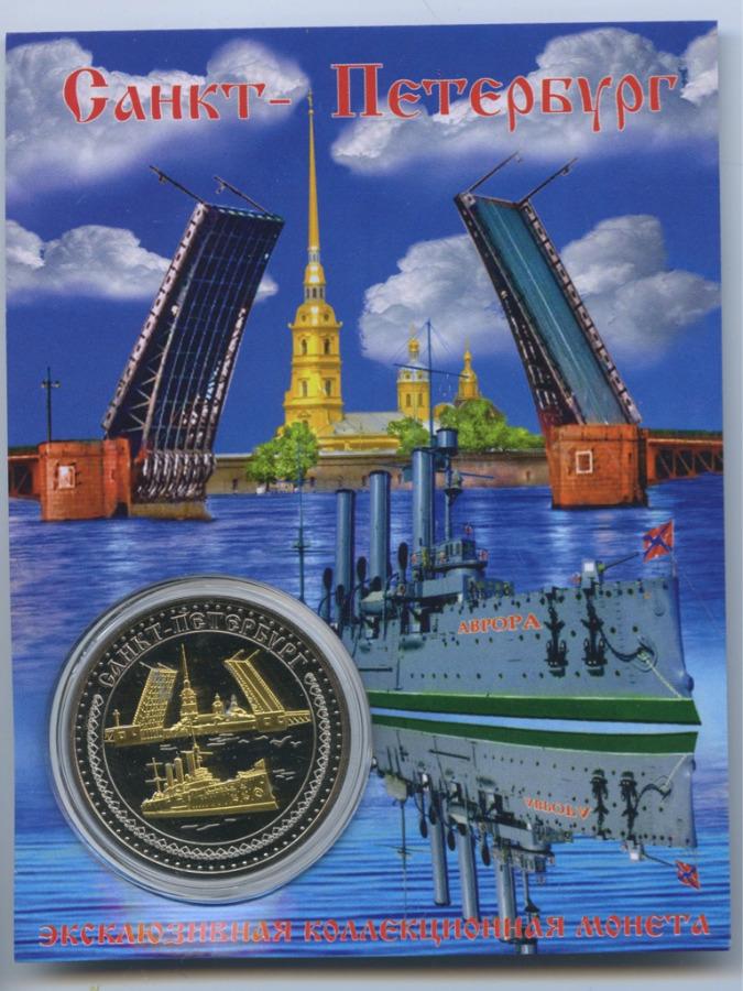 Жетон «Санкт-Петербург» (воткрытке) (Россия)
