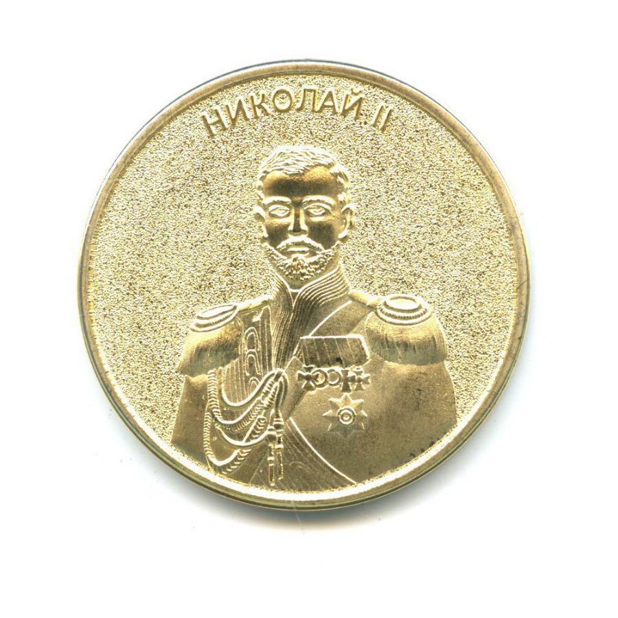 Жетон «Николай II»