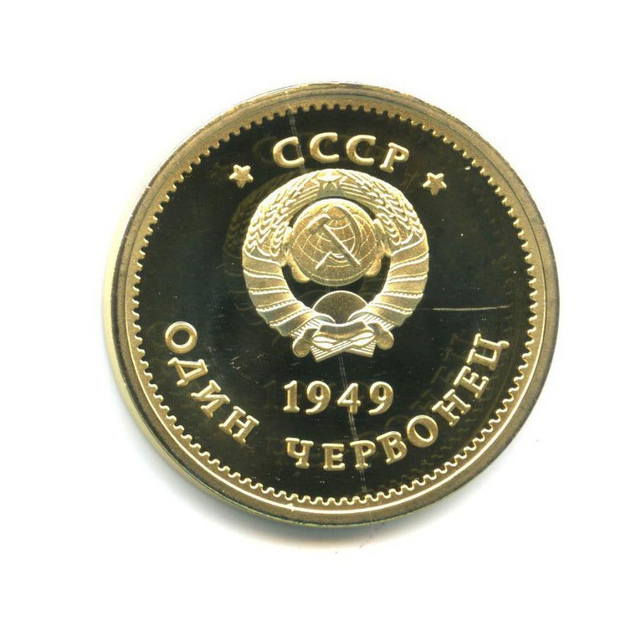 Жетон - 1 червонец - Генералиссимус И. В.Сталин