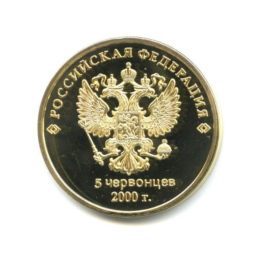 Жетон - 5 червонцев - Президент России В. В.Путин
