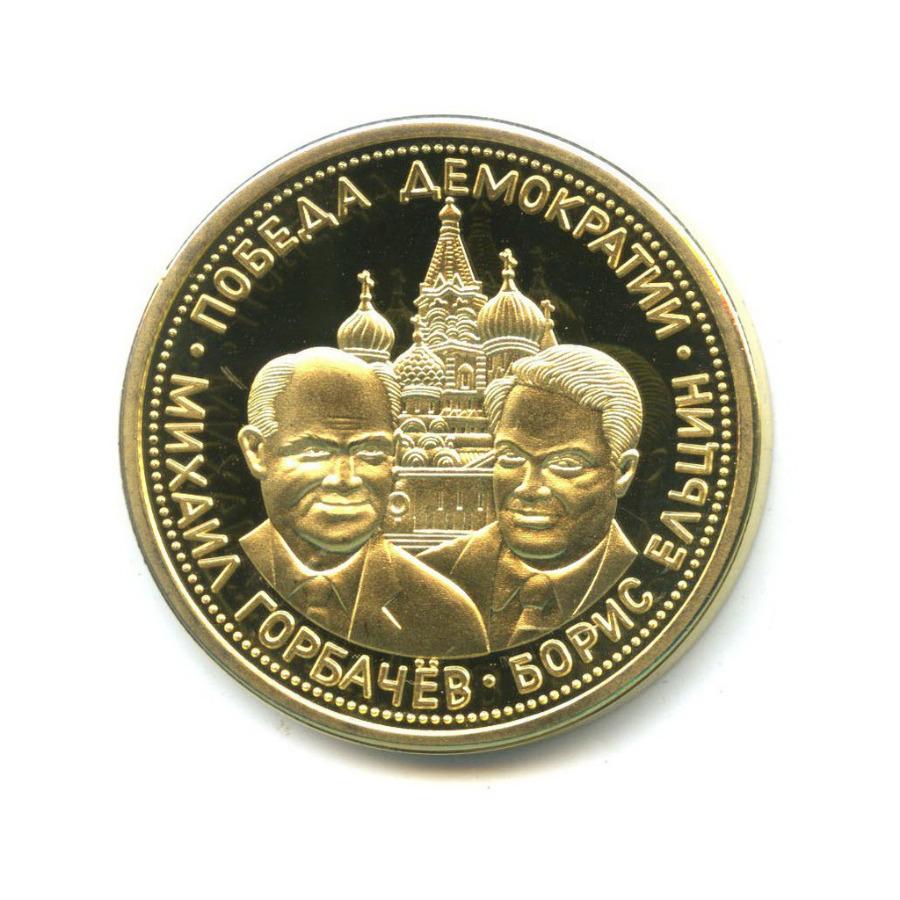 Жетон - 5 червонцев - Победа демократии - Михаил Горбачев, Борис Ельцин