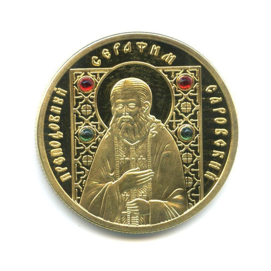 Жетон - Преподобный Серафим