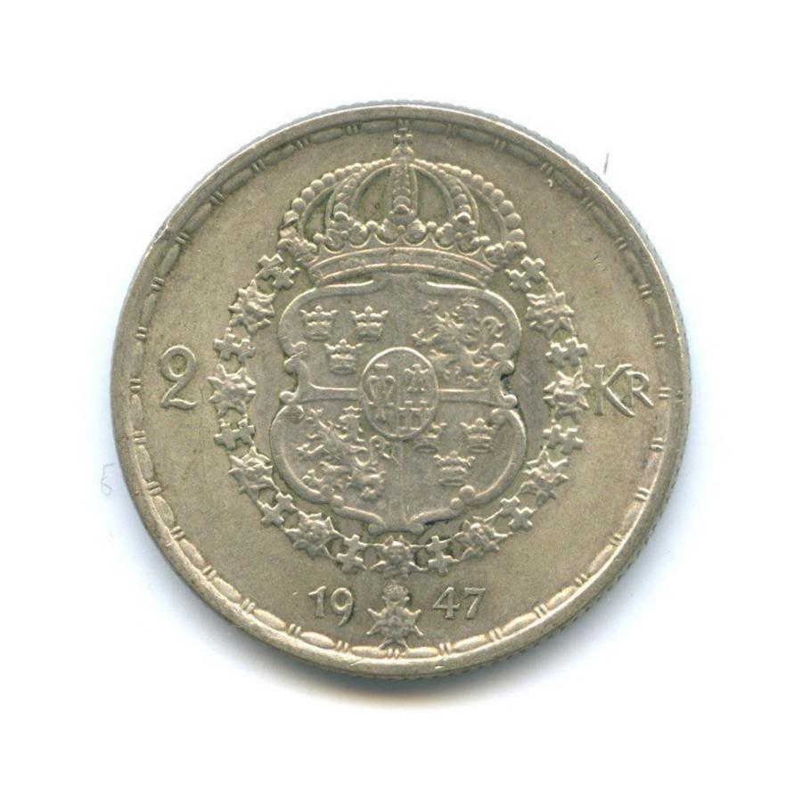 2 кроны 1947 года (Швеция)