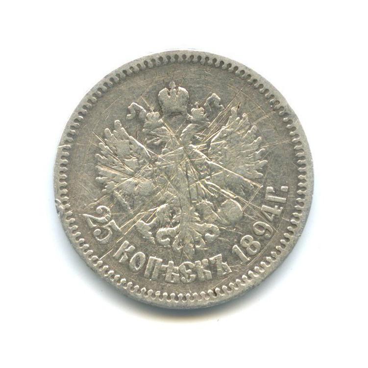 25 копеек 1894 года АГ (Российская Империя)