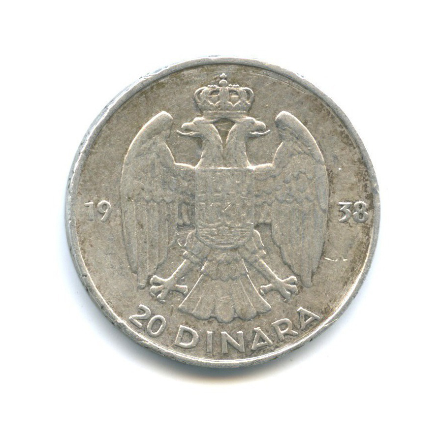 20 динаров 1938 года (Югославия)