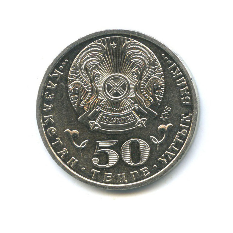 50 тенге - 550 лет Казахскому ханству 2015 года (Казахстан)