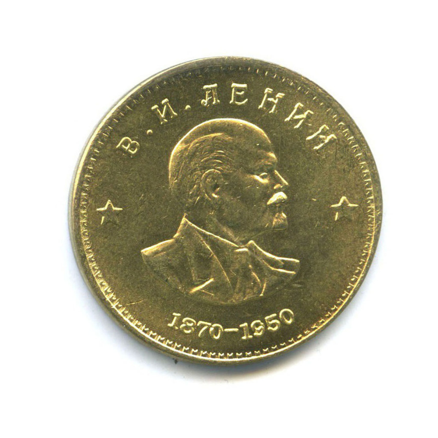 Жетон «1 рубль 1950 - Владимир Ильич Ленин»